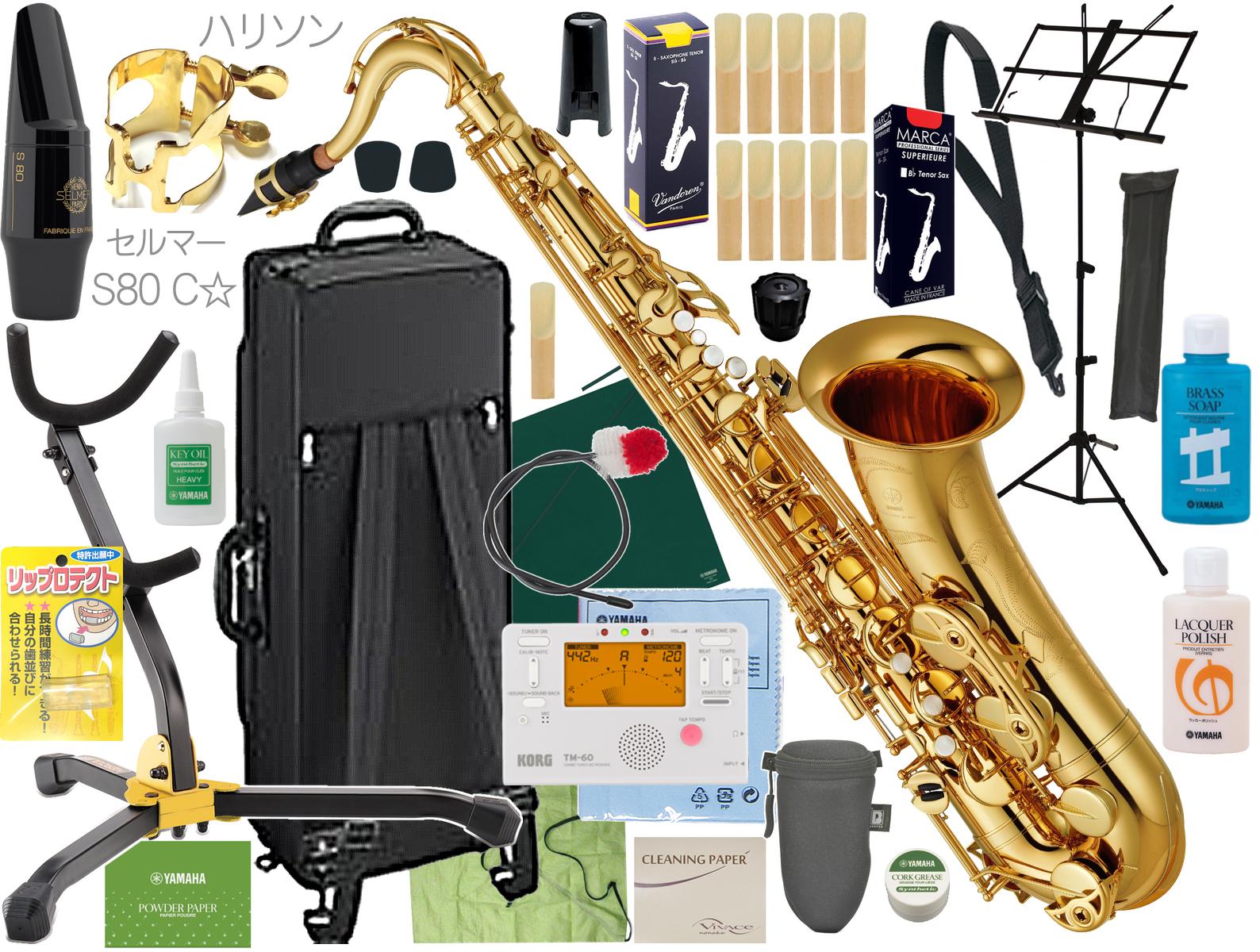 YAMAHA ( ヤマハ ) YTS-480 テナーサックス 正規品 管楽器 管体 tenor saxophone 管体 ゴールド 本体 YTS-480-01 セルマー S80 マウスピース セット 北海道 沖縄 離島不可