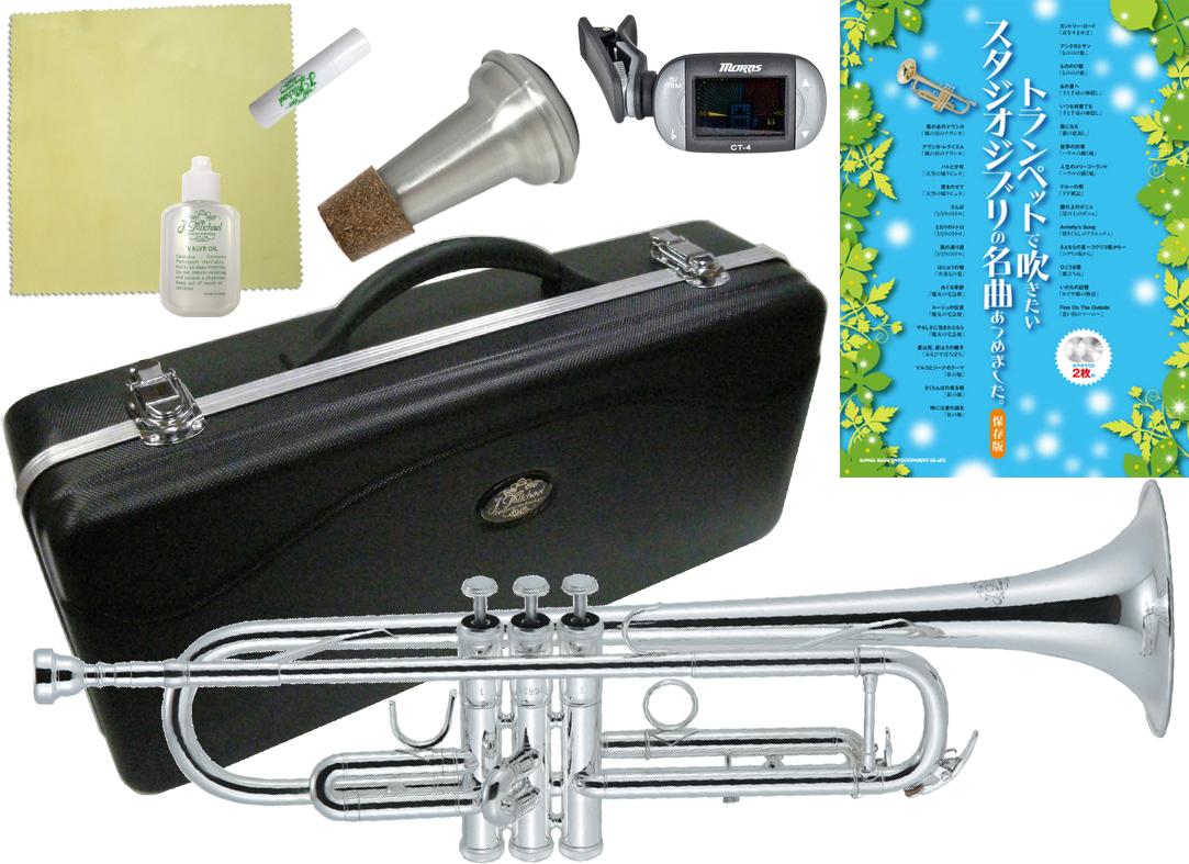 J Michael ( Jマイケル ) TR-300S ジブリで吹く トランペット 銀メッキ 新品 管楽器 本体 B♭ シルバー Trumpet TR300S スタジオジブリ セット 北海道 沖縄 離島不可