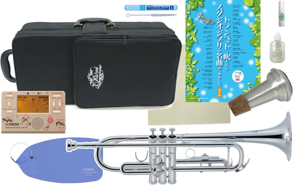 J Michael ( Jマイケル ) TR-430S ジブリで吹く トランペット セット 管楽器 銀メッキ B♭ Trumpet 北海道 沖縄 離島不可