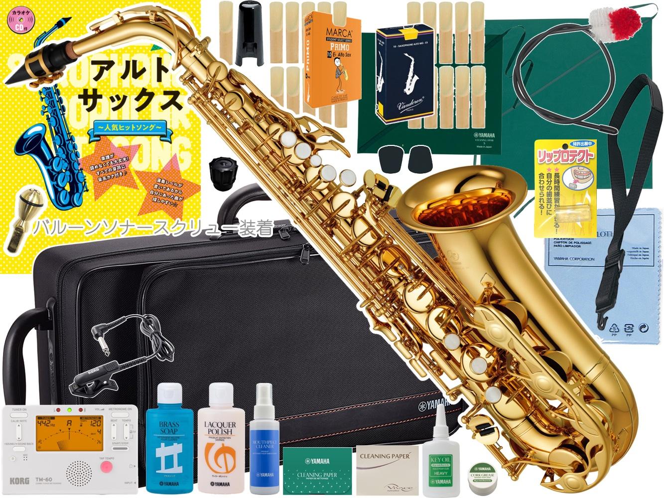 YAS-280-01 初心者 スダンダード 低廉 サクソフォン 吹奏楽 YAMAHA ヤマハ YAS-280 アルトサックス 正規品 管楽器 E♭ gold 沖縄 北海道 D 離島不可 在庫処分 セット 管体 ゴールド saxophone 本体 alto