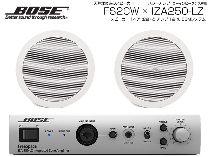 BOSE IZA250LZ v2 1台と FS2CW 1ペア 2本 のセット for 設備 ショールーム 店舗 天井埋込 IZA250-LZv2 等 2台 BGMセット IZA250-LZ ボーズ + x1 送料無料/新品 当店限定販売 ローインピ 入荷しました 商業施設