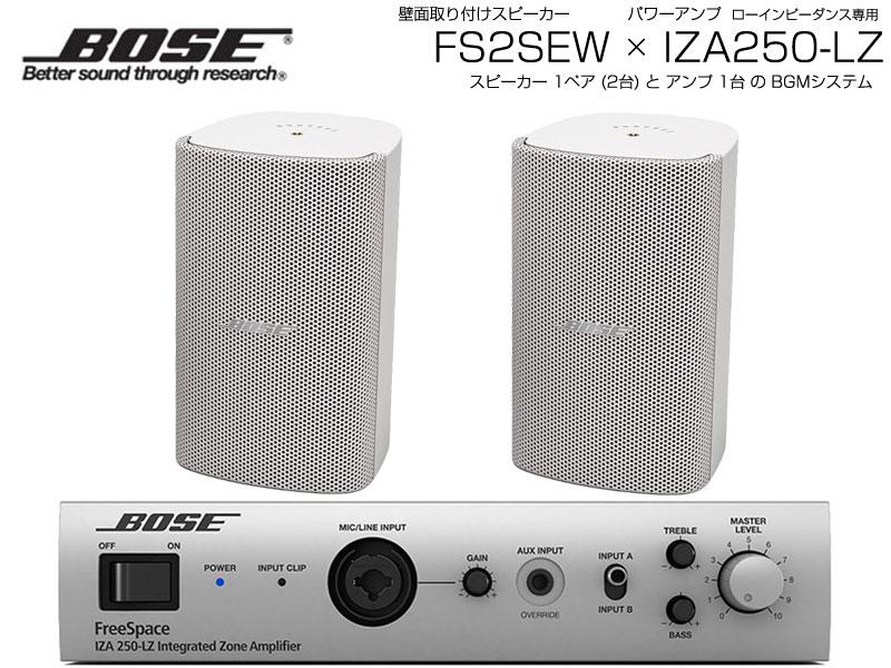 BOSE ( ボーズ ) FS2SEW 1ペア ( 2台 ) 壁面取り付け ローインピ BGMセット( IZA250-LZ v2) 【(FS2SEW x1 + IZA250-LZv2 x1)】