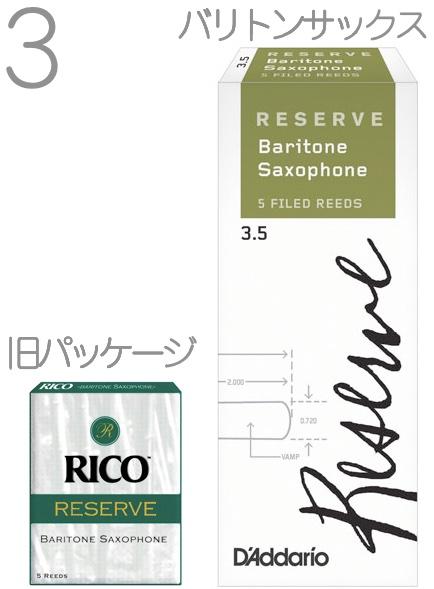 旧 RICO リコ レゼルブ バリトンサクソフォン セット 管楽器 メール便出荷品 D'Addario Woodwinds ダダリオ ウッドウィンズ お求めやすく価格改定 DLR0530 レゼルヴ バリトンサックス ショッピング 1箱 離島不可 3番 沖縄不可 LDADREBS3 baritone 5枚 RESERVE 代引き不可 同梱不可 reeds 3.0 リード saxophone 北海道不可