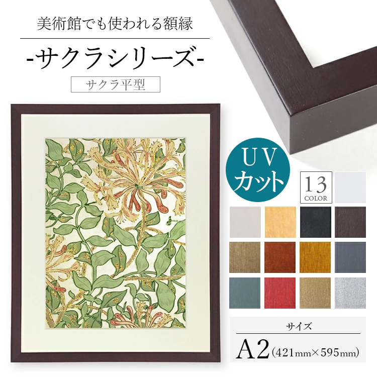 美術館、展示会でも使われいる、高品質な額縁。サイズ、カラーも豊富。シンプルな額縁を探している方にお薦め。UVカットアクリル使用のため、作品の保存にも◎。 【A2サイズ 421mm×595mm】さくら平型 額縁 デッサン 額 フレーム 高級 美術館 版画 写真 長方 正方 木製 国産 日本製 アクリル 高品質 シンプル アート ポスター ブラック ホワイト ブラウン ナチュラル セピア 乳白 色紙 黒 白 茶 木地 ゴールド シルバー 金 銀