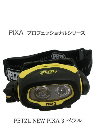 ペツル PETZL NEW PIXA 3 ペツル ピクサ 3 LEDヘッドランプ レスキュー隊愛用 震災対策 防水耐久性ライト 最強ライト E78CHB2 【送料無料】【あす楽対応】