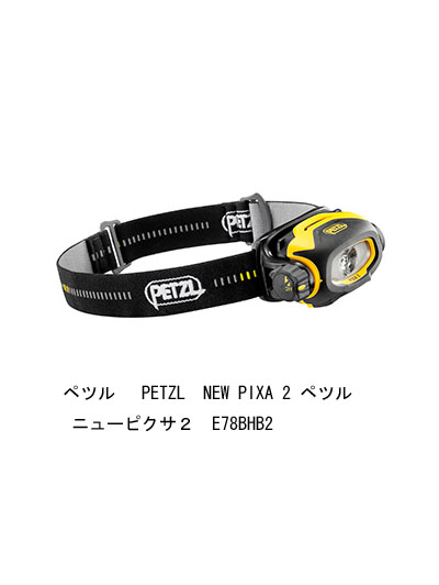 ペツル  PETZL NEW PIXA 2 ペツル ニューピクサ2 LEDヘッドライト  E78BHB2