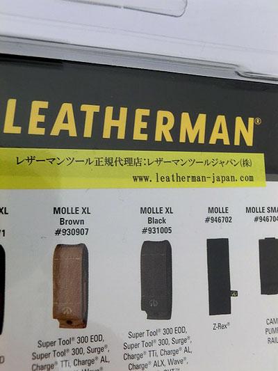 LEATHERMAN レザーマン 国内正規品 スタンダードナイロンケース標準ナイロンケース ナイフケース