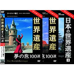 世界遺産夢の旅100選DVD12枚セット, 結城郡:1bafa04b --- officewill.xsrv.jp