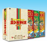 エンカサイズ DVD3枚組 BOX1
