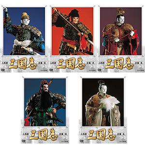 人形劇 三国志〈全集〉 DVD-BOX完全セット (全 17 巻 )