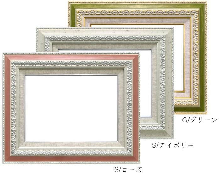8145 F6号(410×318mm) アクリルガラス付 油彩額縁 油絵額縁 油彩額 油絵額 Sローズ/Sアイボリー/Gグリーン