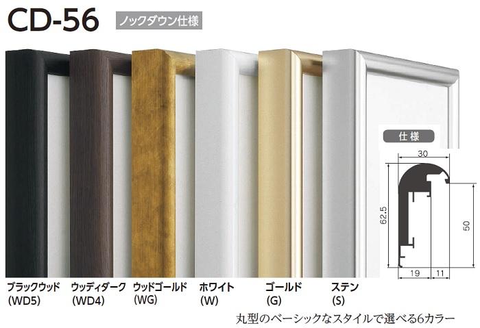 CD-56 50号 仮縁 仮額 出展用額縁 フレーム 組立式