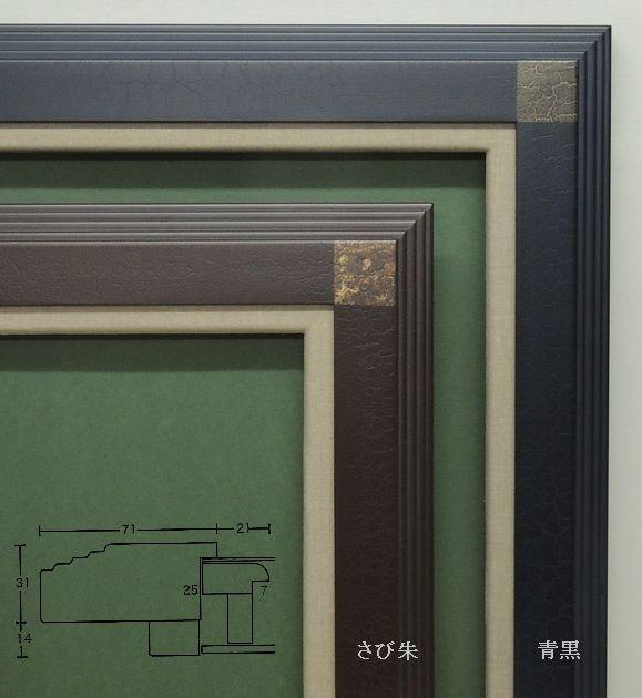 亜土マット付 F10(530×455mm) さび朱/青黒 油彩額 油絵額 油彩額縁 油絵額縁 額縁