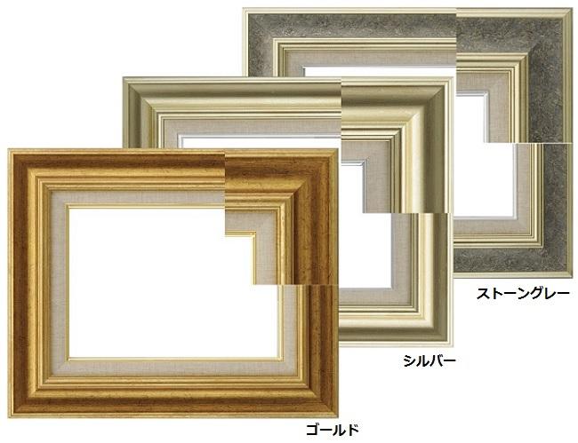 とてもリーズナブルな額縁です。アクリル仕様ですので軽量です。 8117 F10号(530×455mm) 油彩額縁 油彩額 油絵額縁 油絵額 キャンバス用 パネル用 木製 ゴールド/シルバー/ストーングレー