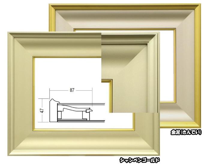 3407【潤-2】 金泥/シャンペンゴールド F4号 333×242mm 油彩額 油絵額 油彩額縁 油絵額縁 額縁 アクリルガラス