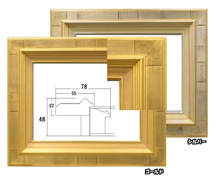 7723 ゴールド/シルバー F10号 530×455mm 油彩額 油絵額 油彩額縁 油絵額縁 額縁