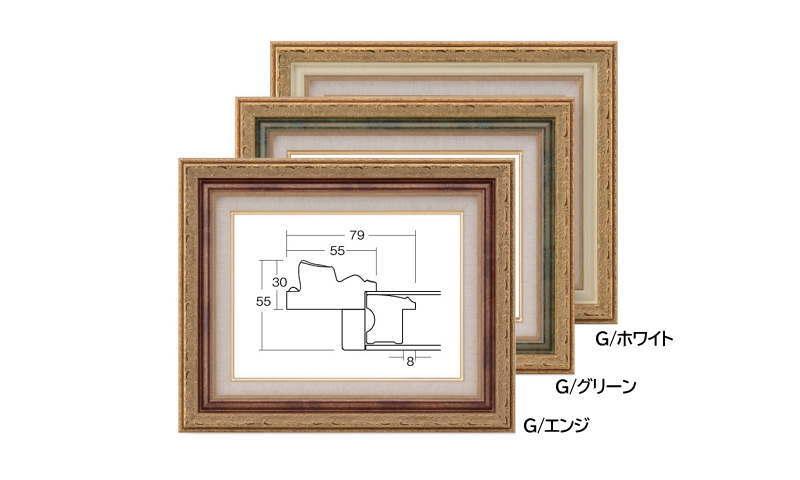 期間限定特価品 8200 Gグリーン Gホワイト Gエンジ F10号 530×455mm 額縁 油彩額縁 油絵額縁 油絵額 メーカー直送 油彩額