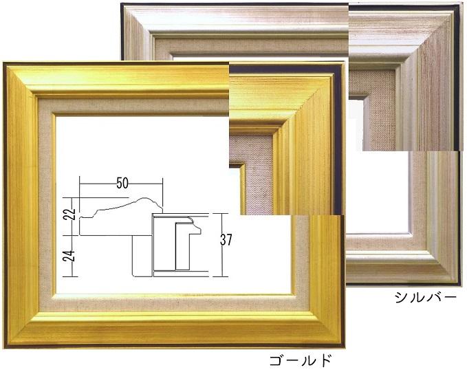 7716 F10 530×455mm 油彩額 油絵額 油彩額縁 油絵額縁 額縁 ゴールド/シルバー ガラス