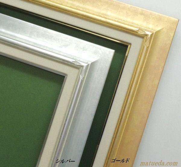 7717 M10号 530×333mm 油彩額 油絵額 油彩額縁 油絵額縁 額縁 ゴールド/シルバー ガラス