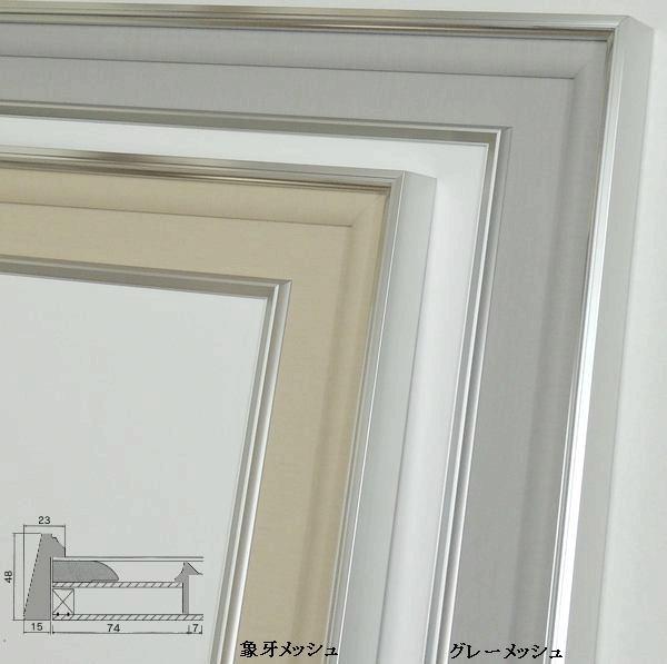 V-36 10号 日本画 書 水墨画 油彩額 出展用額縁 フレーム オリジン