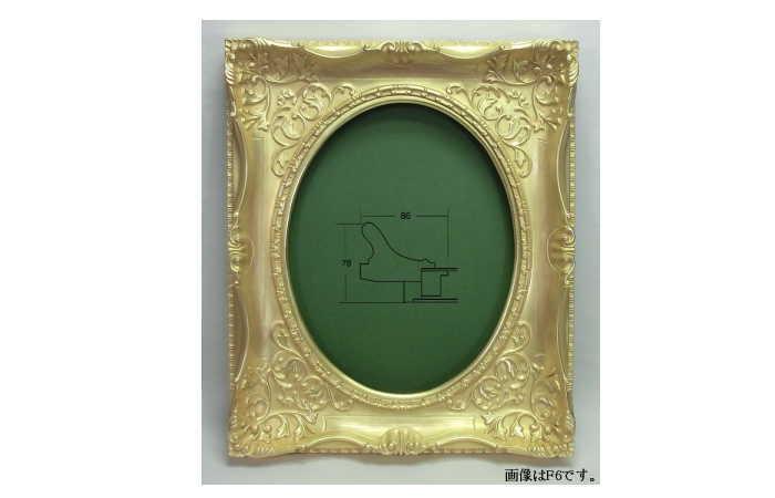 7826 F4号 333×242mm ゴールド 楕円額 油彩額 油絵額 油彩額縁 油絵額縁 額縁 アクリルガラス