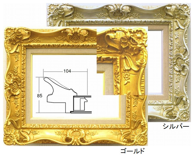 7805 SM 227×158mm 7805 油彩額縁 表面保護アクリル(軽くて割れにくい) 油彩額 油絵額 ルイ調額縁 黄袋ゴールド/シルバー
