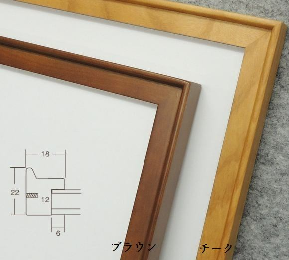 9787 390×900mm ワイド 横長額 デッサン額縁 水彩額 ポスターフレーム ブラウン チーク アクリルガラス