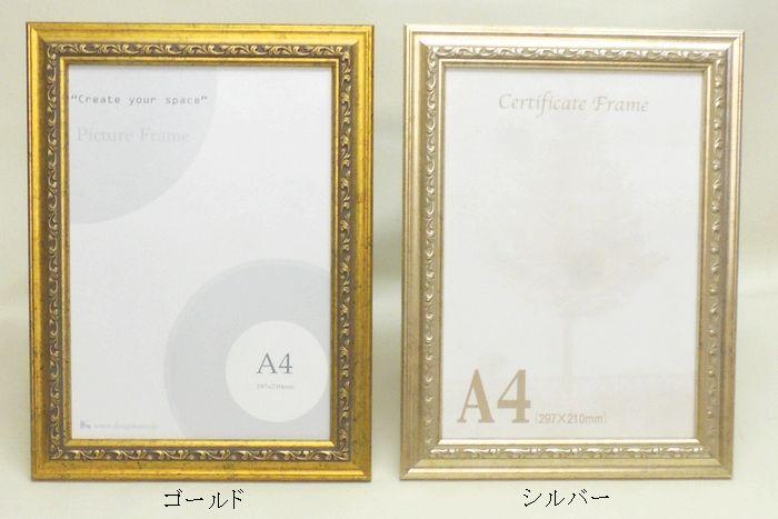 激安特価 9011N OA-A4 交換無料 210×297mm OA額縁 使い勝手の良い ポスター額 足付 ガラス ゴールド スタンド付き シルバー