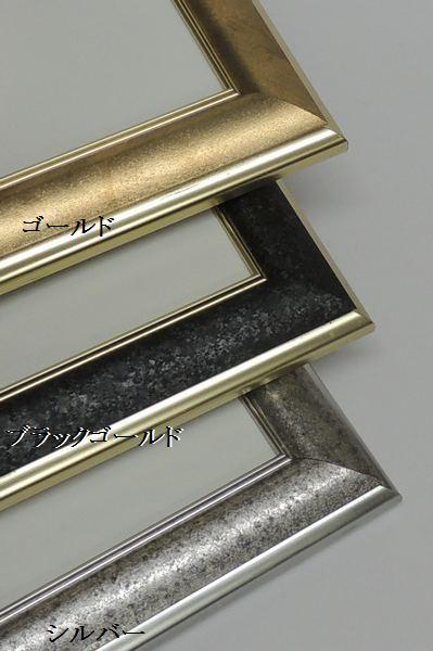 SB-703P 小全紙 507×659mm オリジン 水彩額 デッサン額 アクリルガラス