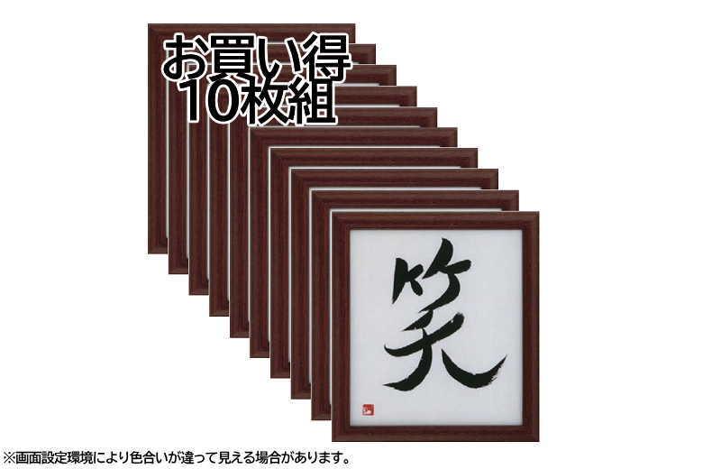 吉見 (8×9寸) ブラウン 10枚セット 色紙額 色紙額縁 大仙 (242×273mm) 普通色紙サイズ