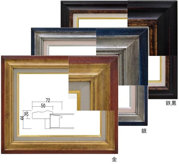 7740 F10号 530×455mm 油彩額 油絵額 油彩額縁 油絵額縁 額縁 アクリルガラス 木製 金/銀/鉄黒