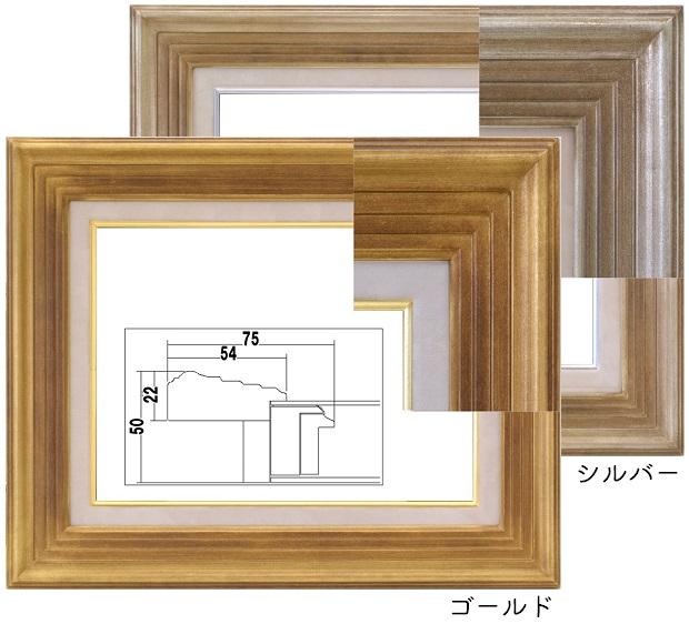 7745 F6号 410×318mm 油彩額 油絵額 油彩額縁 油絵額縁 額縁 アクリルガラス ゴールド シルバー