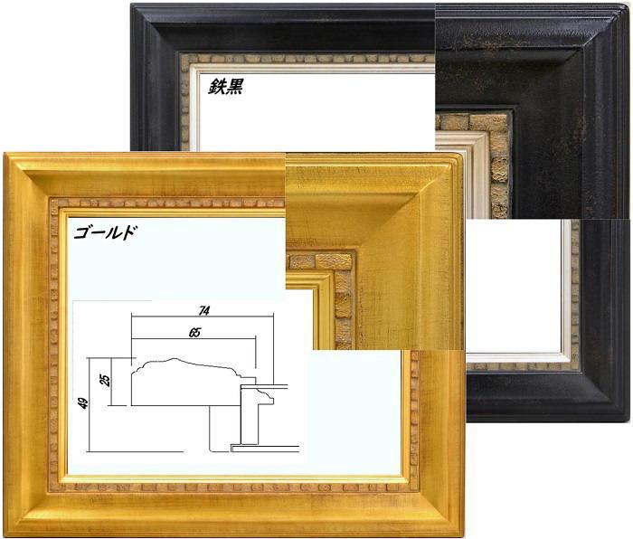 7100 ゴールド/鉄黒 F3号 273×220mm 油彩額 油絵額 油彩額縁 油絵額縁 額縁