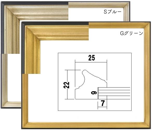 7522 小全紙 (660×509mm) デッサン額縁 水彩額 Gグリーン Sブルー アクリル(軽くて割れにくい)