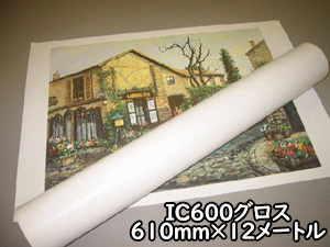 【IC-600・グロス】インクジェットキャンバス 24インチ・グロス IC-600 12m巻き インクジェットプリンタ対応ロールキャンバス