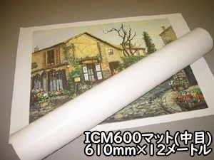 【ICM-600C・マット】インクジェットキャンバス 24インチ・12m巻・マット ICM-600C(中目) インクジェットプリンタ対応ロールキャンバス