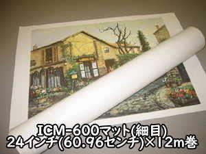 【ICM-600・マット】インクジェットキャンバス 24インチ・12m巻・マット ICM-600(細目) インクジェットプリンタ対応ロールキャンバス