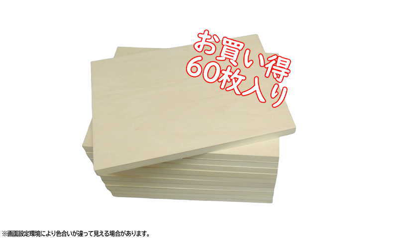 木製パネル シナベニヤパネル SMサムホール (227×158mm) お買い得!!60枚組セット