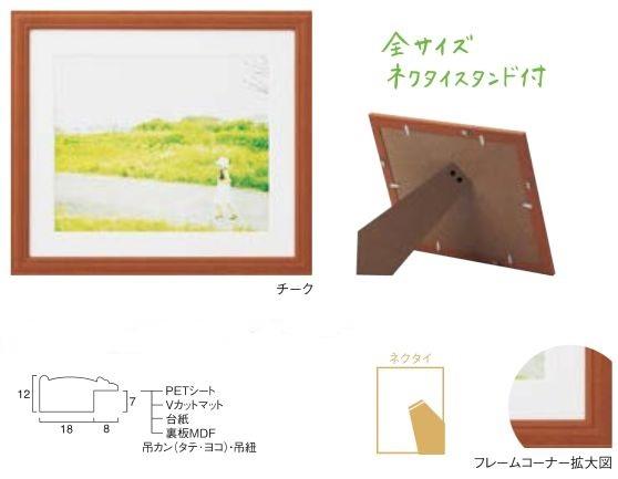 カズン写真額 4切サイズ (254×305mm) お買い得 10枚セット※ 大仙 木製 額縁 フレーム