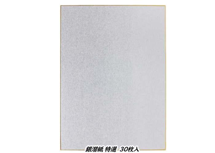京都 谷口松雄堂製 F10号色紙(530×455mm) 銀潜紙 特選 30枚入 まとめてお買い得!!