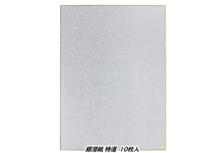京都 谷口松雄堂製 F10号色紙(530×455mm) 銀潜紙 特選 10枚入