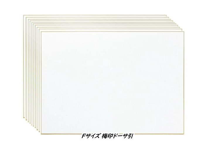 京都 谷口松雄堂製 F8号色紙(455×380mm)  梅印ドーサ引 30枚入 まとめてお買い得!!