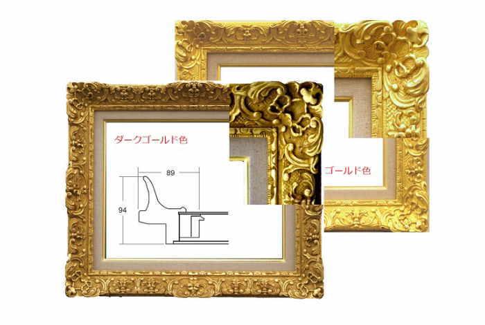 7821 ゴールド/ダークゴールド F10 【530×455mm】 油彩額縁 アクリル仕様