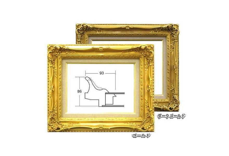7840 F6号 410×318mm ゴールド 油彩額 油絵額 油彩額縁 油絵額縁 額縁 アクリルガラス