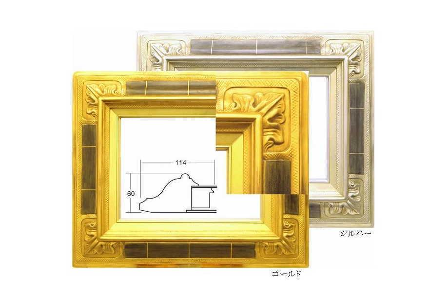 7841 F6号 410×318mm ゴールド 油彩額 油絵額 油彩額縁 油絵額縁 額縁 アクリルガラス