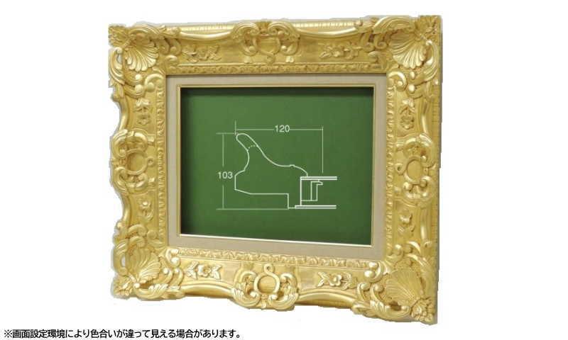 7874 F8号 455×380mm 油彩額 油絵額 油彩額縁 油絵額縁 額縁 ルイ型高級金箔額