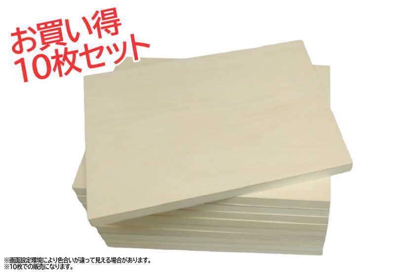 黄白色でアクの発生はほとんどありません 木製パネル シナベニヤパネル S0号 早割クーポン お買い得 10枚組セット 180×180mm 男女兼用
