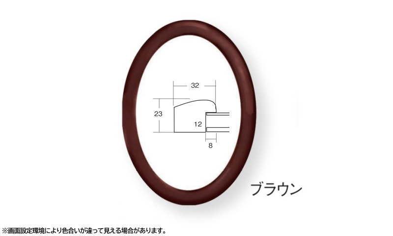 木製フレーム 5630 450×300mm 在庫あり 楕円 木製デッサン額縁 丸形 宅送 水彩額 丸型 円形額