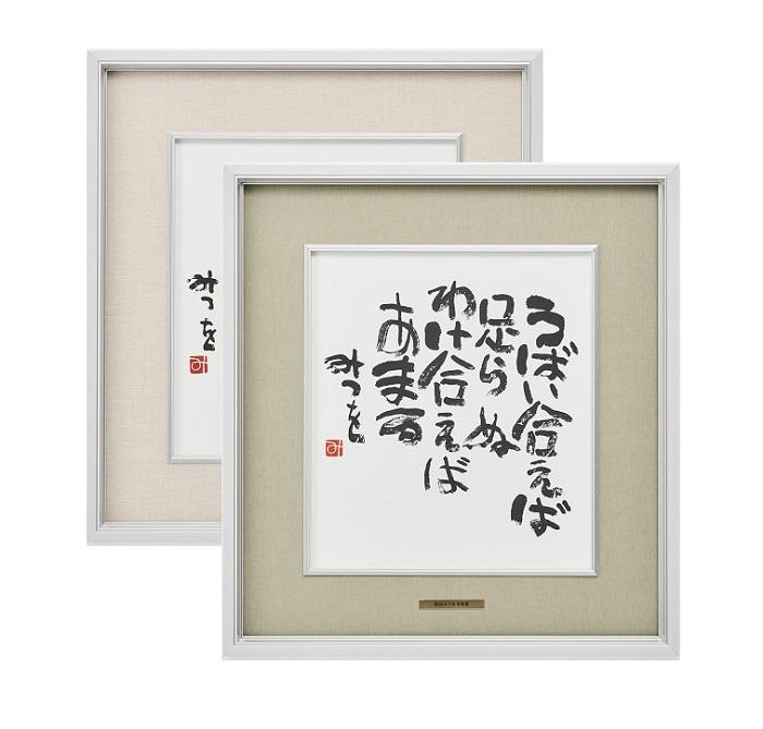 相田みつを 色紙額装コレクション