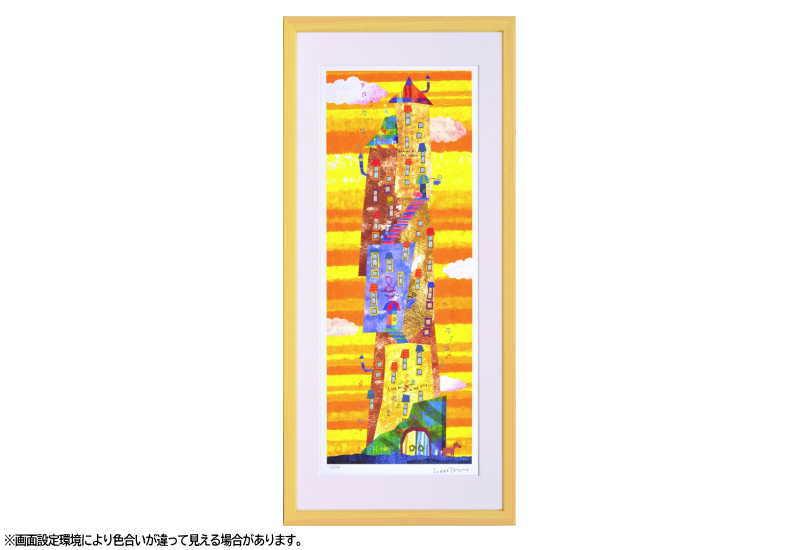 はりたつお 72×33cm  フレーム色イエロー 『音符塔』 インテリア額装品 受注生産品 大額 イエローc1102